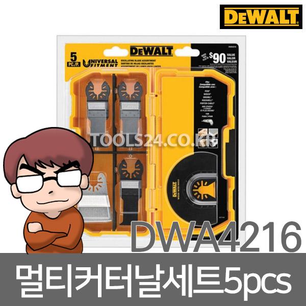 공구왕황부장 디월트 멀티 컷터날세트 DWA4216 (5가지세트+케이스), 단품 (POP 168471073)