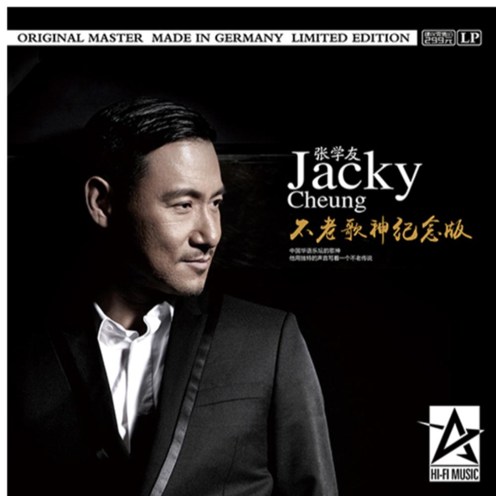 정품 jacky cheung 재키청 장학우 레코드판 LP 레트로 클래식, 단일상품