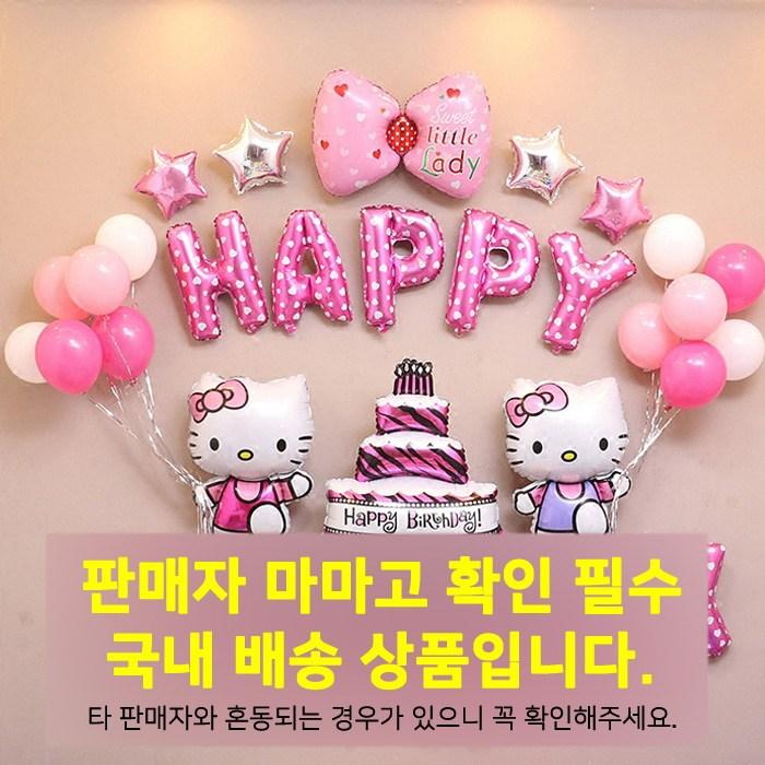 마마고 어린이 생일파티 풍선 6종 공주님 히어로 파티데코, 1set, 키티