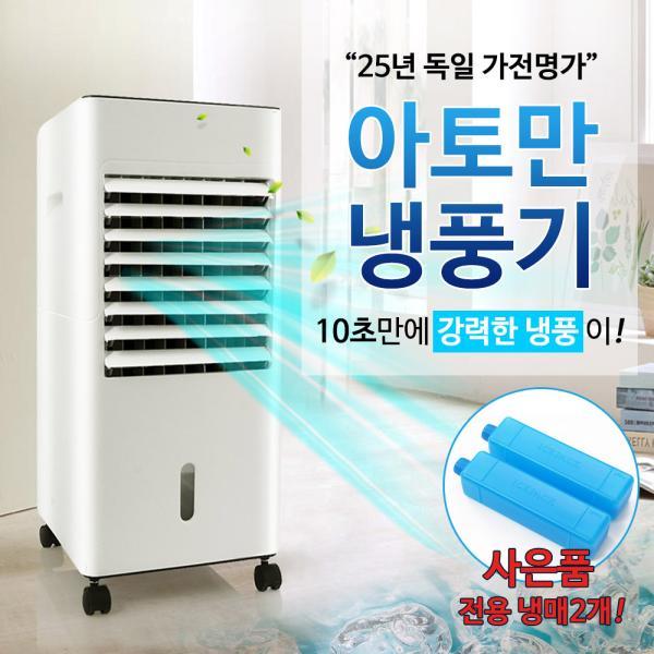 에스엘미디어넷 아토만 냉풍기 이동식 에어쿨러 사은품 전용 냉매 2개