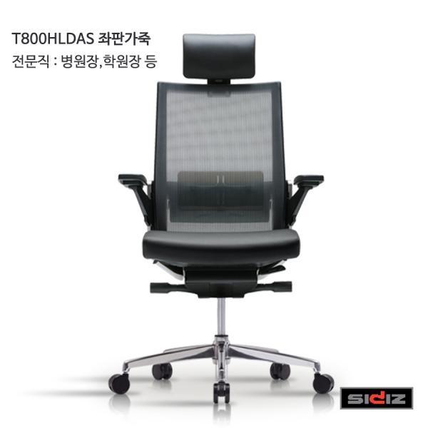 (시디즈 T80 시리즈 T800HLDAS 등판 메쉬+좌판 천연가죽 사무용 의자 (헤드레스트형-천연가죽) 등판/시디즈/시리즈/좌판/의자/사무용/헤드레스트형/천연가죽/메쉬, 단일 색상