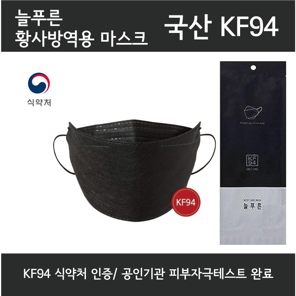 [국산]늘푸른 황사방역용 마스크 KF94 블랙 50매 (중형), 50매 중형 블랙