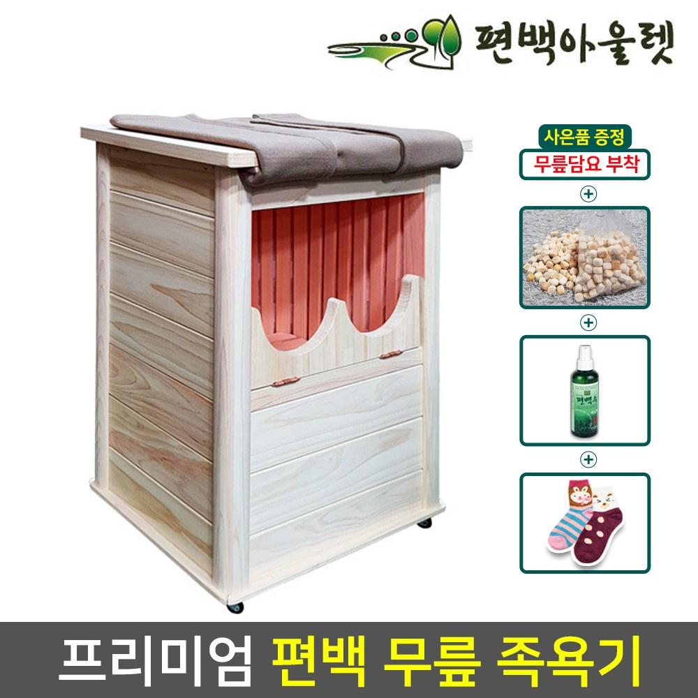 편백아울렛 GSN-1404 편백 나무 건식 무릎 족욕기 원적외선 히노끼 수족냉증, 1개
