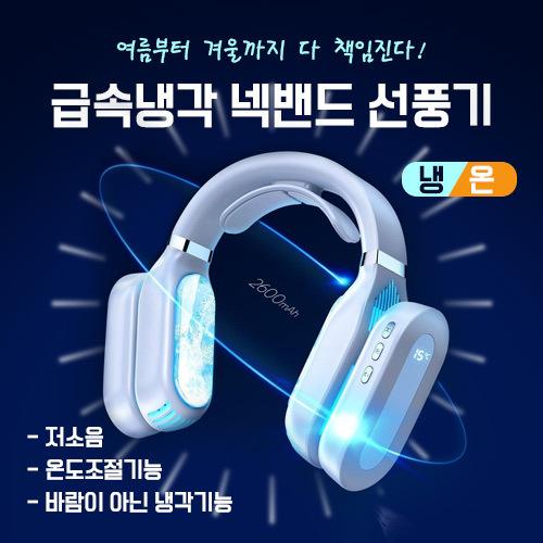 [신상출시 50% OFF]HOMEVIZ 넥밴드 선풍기 냉온 넥밴드 SF-1 초경량 무풍냉각 온열 냉열겸용 여름 겨울 양용 넥밴드선풍기, 하얀