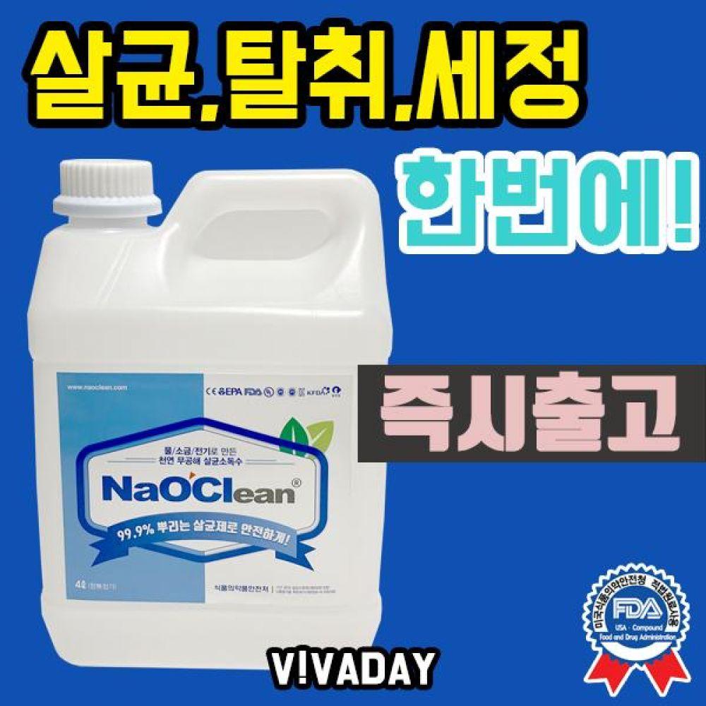안전하고 깨끗한 천연 살균소독수 나오크린 4L 즉시출고, 단일상품