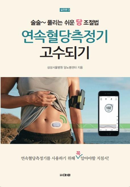 연속혈당측정기 고수되기:술술 풀리는 쉬운 당 조절법, 마루