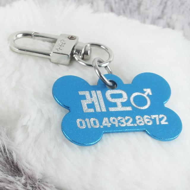 왈가독 강아지 고양이 무료각인 키링 인식표 이름표 D형고리형 (뼈다귀형), B04.뼈다귀형-블루