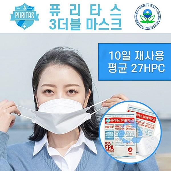 퓨리타스 3더블 마스크 재사용 가능 화이트, 1매