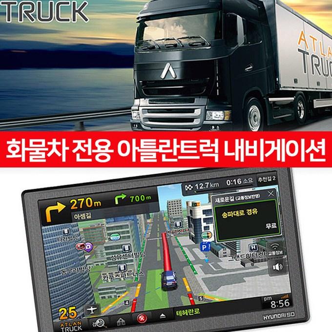 트럭전용 아틀란3D HS-891 Truck+화물차용후방카메라 16GB+거치대+DMB안테나+후방젠더 서비스, HS-891Truck(16GB)+사은품
