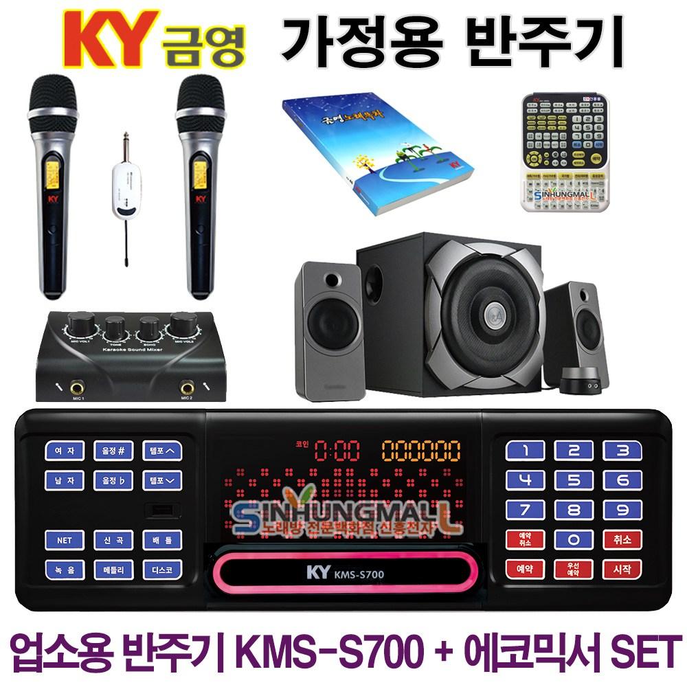 금영 KMS-S700_믹서 가정용반주기SET 악보표출 노래교실 녹음기능 최신곡 5만여곡 21년형 가정용노래방기기 신흥몰, KMS-S70+무선마이크2+대형리모컨+미니오디오