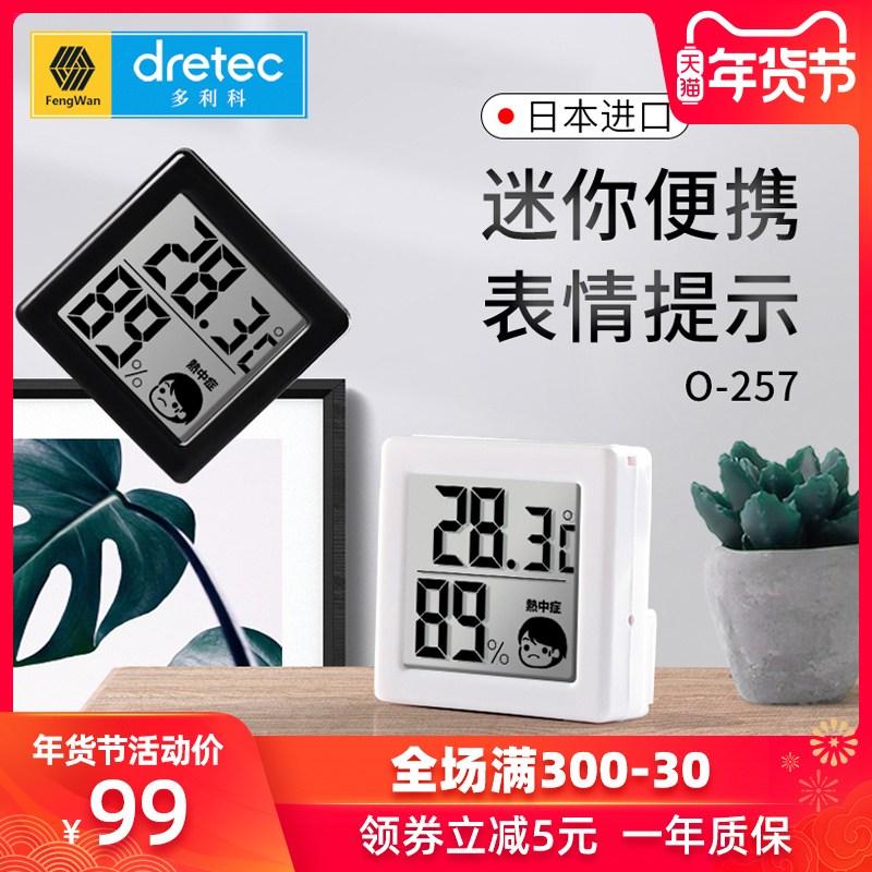 습도계 일본 dretec전자온도계 가정용 고정밀도 실내 건습온도계, T01-화이트, 기본