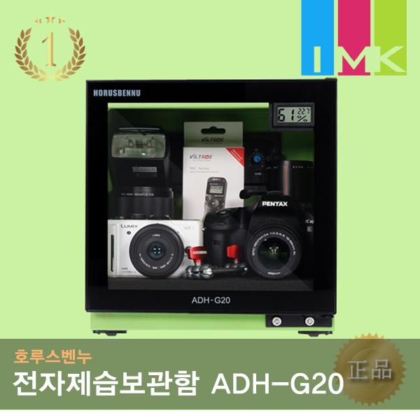 호루스벤누 카메라 전자제습보관함 ADH-G20 그린, 단일상품