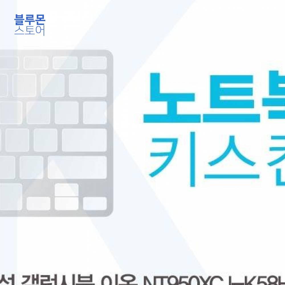 블루몬 갤럭시북 이온 NT950XCJ-K58HM 노트북키스킨(A타입) 키스킨 노트북키스킨, 1개, 단일상품