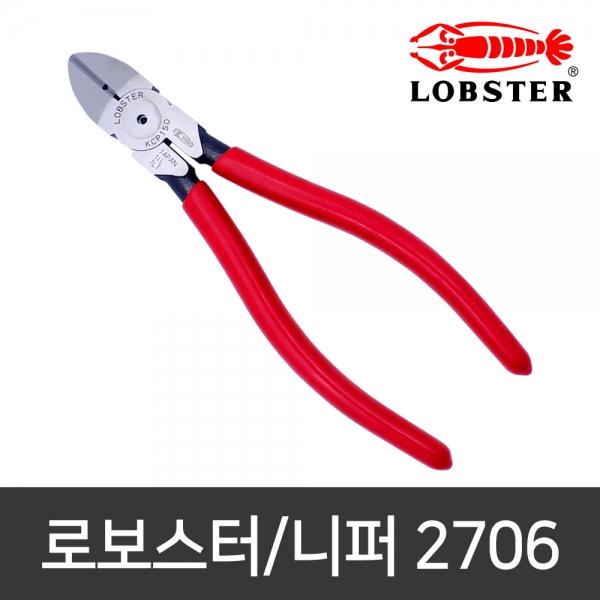 로보스터 2706 니퍼 6인치 150mm 일제니퍼 정품, 단품