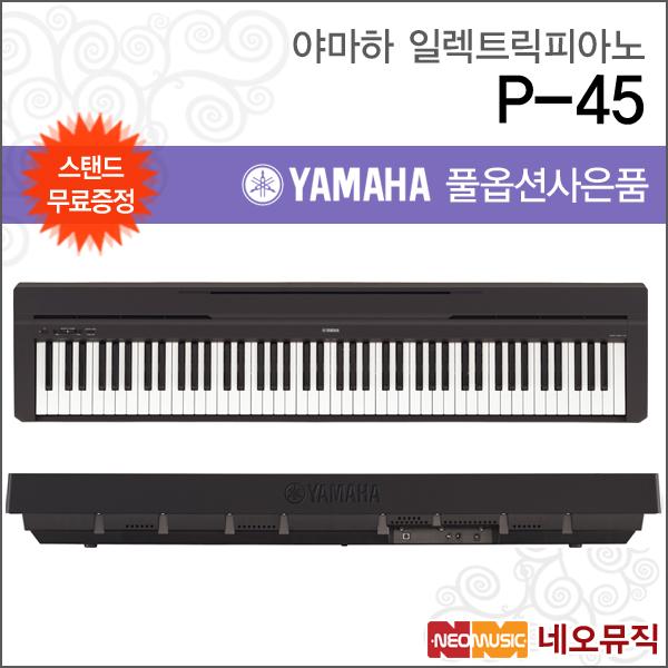 야마하 P-45, 야마하 P-45+스탠드+해드폰