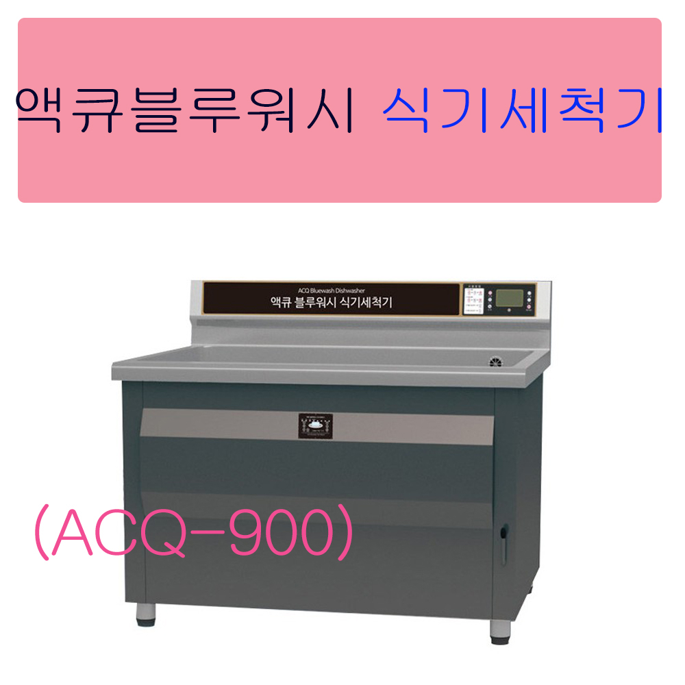 [창업주방몰] 액큐블루워시식기세척기 초음파세척기 버블식기세척기 ACQ-900, ACQ-900(그외지방설치비포함)