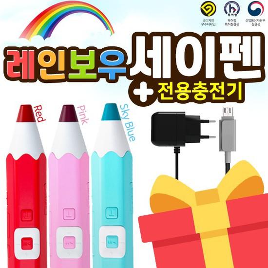 레인보우 세이펜 R3-2000 32G+전용충전기+첫인지 낱말카드