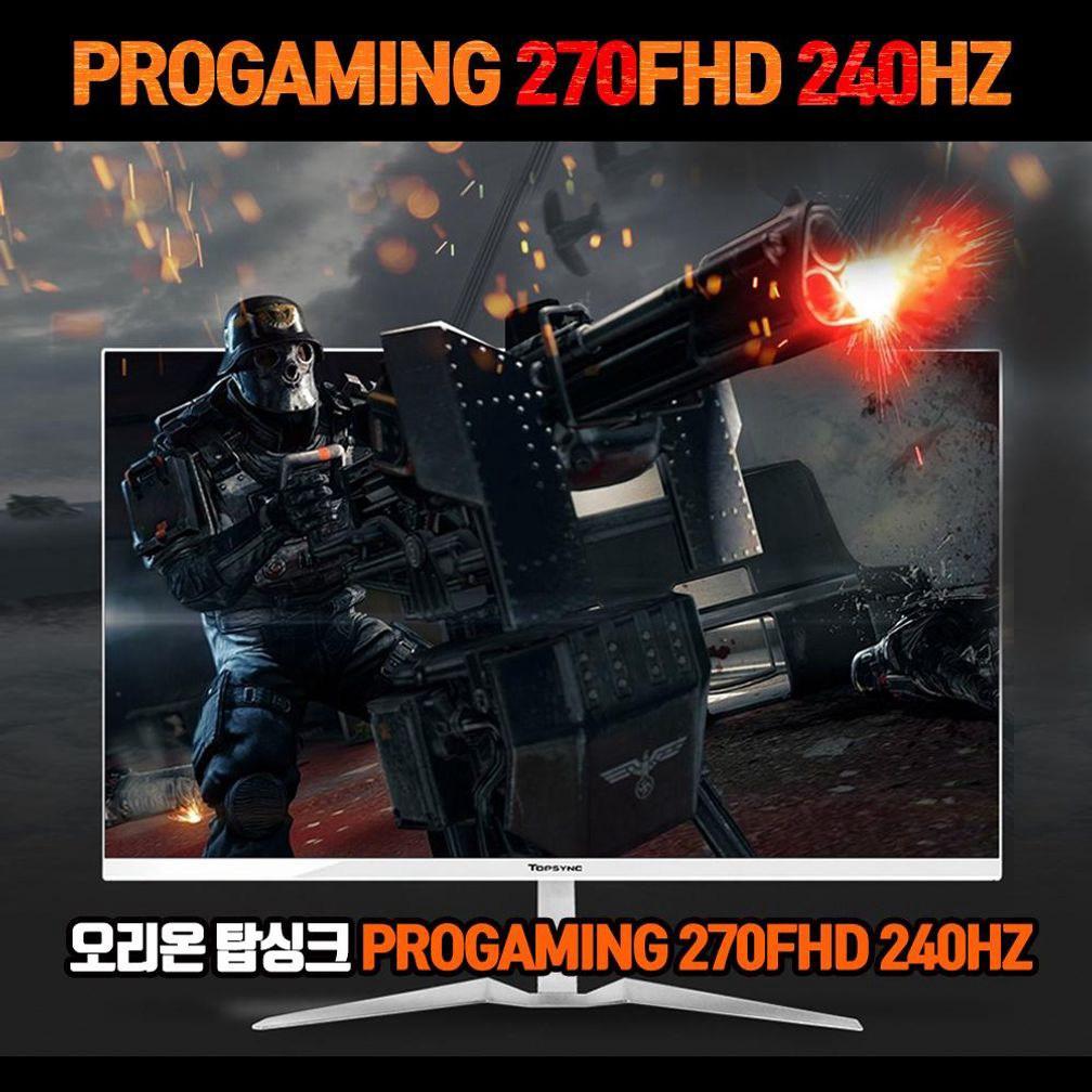 오리온탑싱크PROGAMING 270FHD 240Hz 강화유리 모니터