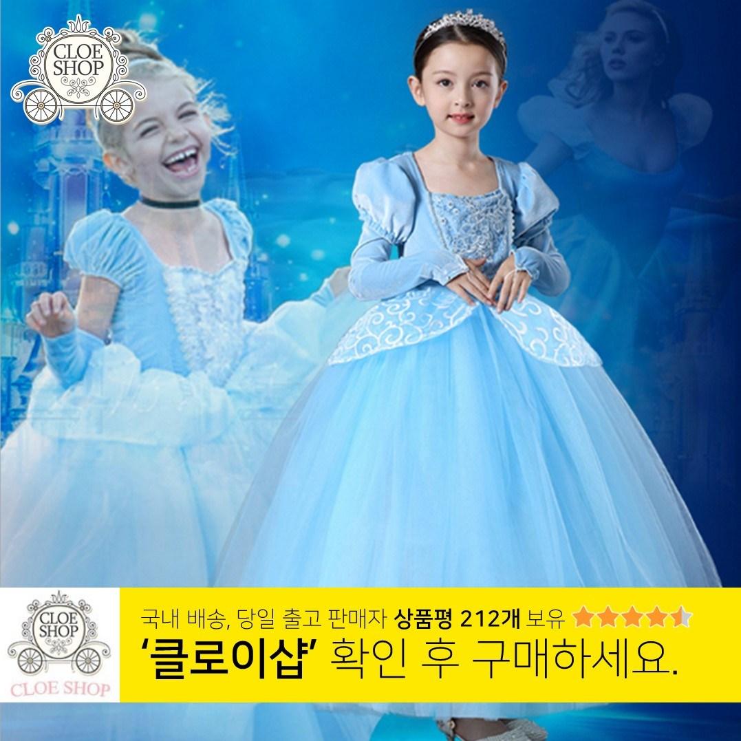 클로이샵 new 신데렐라 공주 드레스 국내배송 여아 원피스