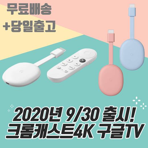 구글 크롬캐스트 4K + TV 스틱 리모컨 TV 스트리밍, 스카이