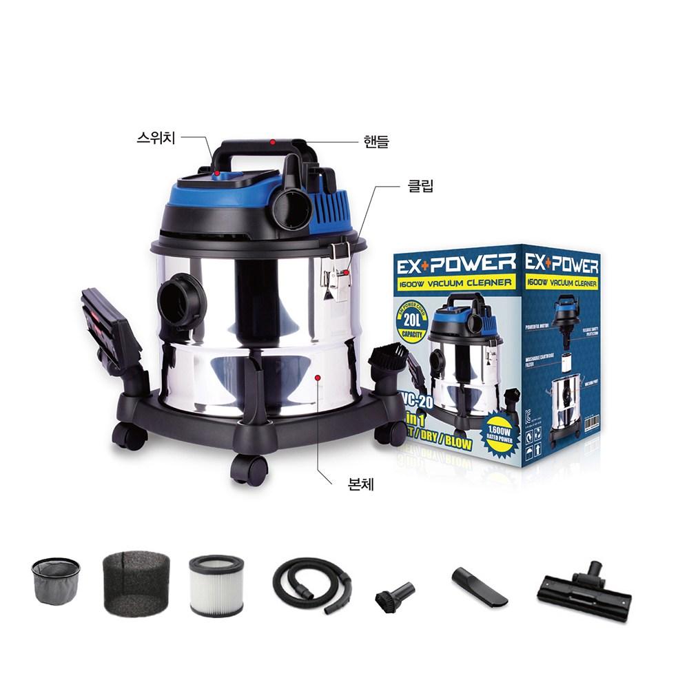 이엑스파워 진공청소기 공업용 건습식겸용 EVC-20 경량 먼지털이 3IN1 산업용 가정용 (POP 4387859829)