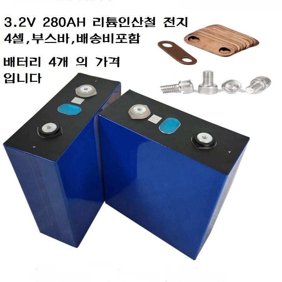 3.2V 280Ah 리튬인산철 배터리 4PCS 캠핑카 파워뱅크 조립용