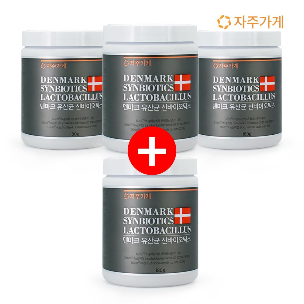 3+1 자주가게 덴마크 LGG 유산균 신바이오틱스 180g x 4개 (8개월분)