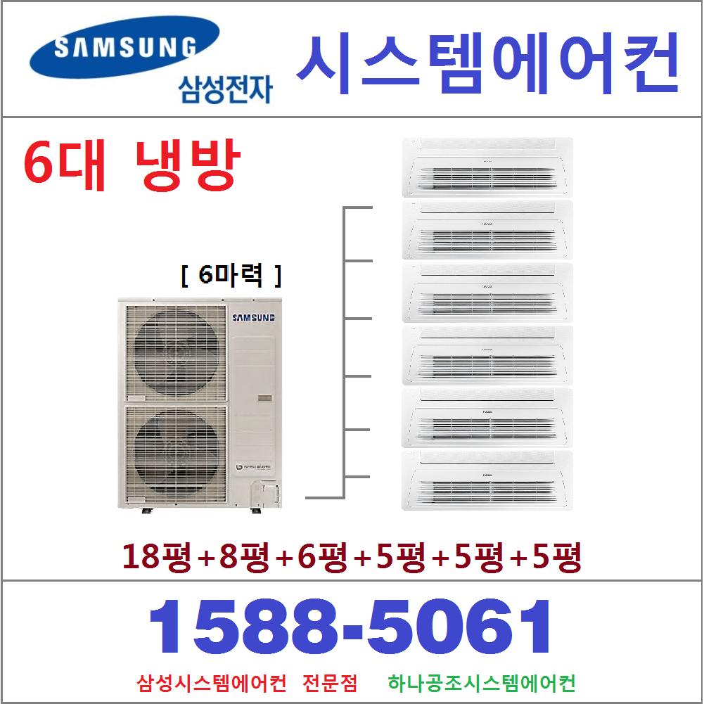 삼성무풍 아파트시스템에어컨 6대 I 서울 경기 수도권지역 판매설치점