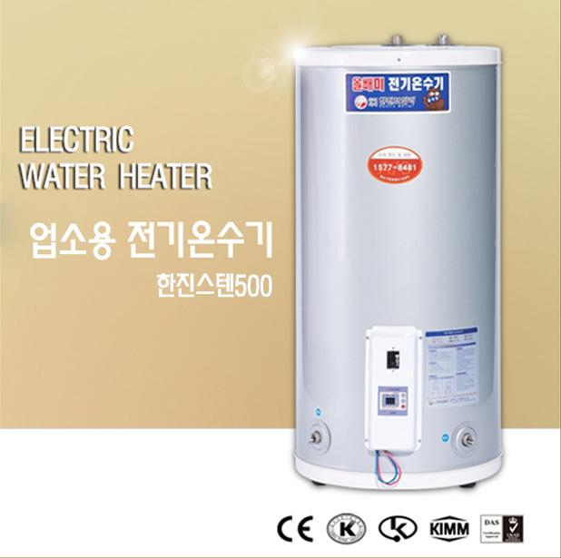 한진보일러 업소용 전기온수기 스텐 온수기 500리터, 단일상품