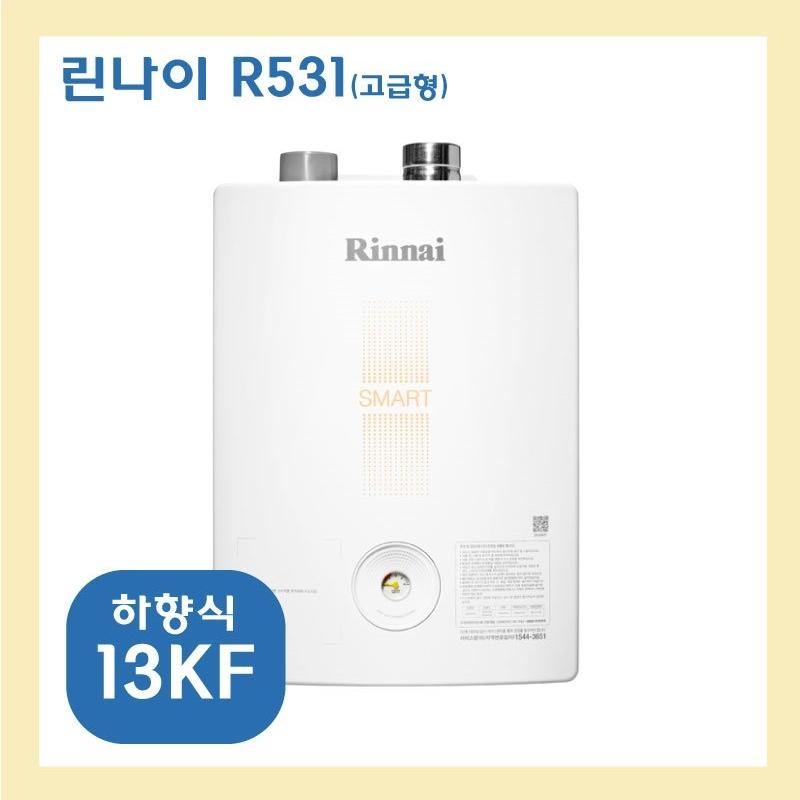 린나이 R531, R531-13KF
