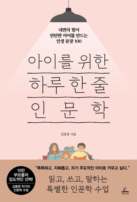 아이를 위한 하루 한 줄 인문학 : 내면의 힘이 탄탄한 아이를 만드는 인생 문장 100, 청림라이프