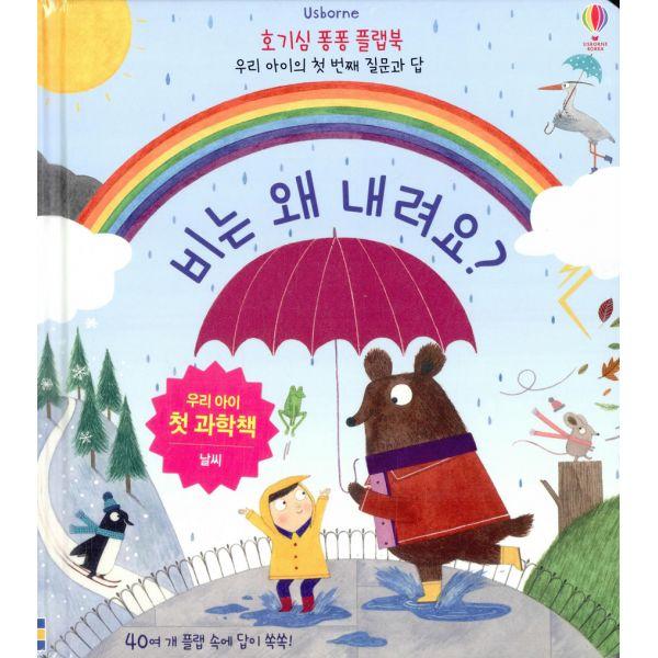 호기심 퐁퐁 플랩북 : 비는 왜 내려요? : 우리 아이의 첫 번째 질문과 답 날씨, 어스본코리아