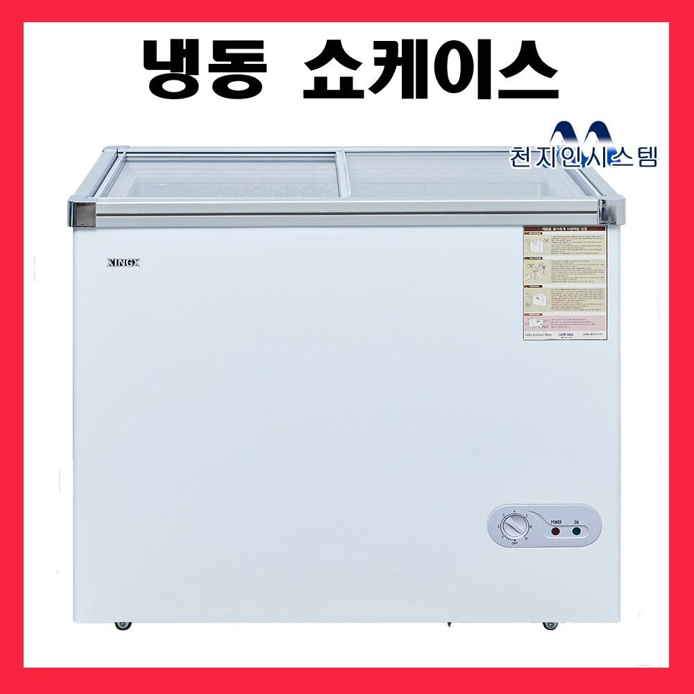 씽씽코리아 냉동쇼케이스 냉동식품 보관용 업소용냉동고 SD-195