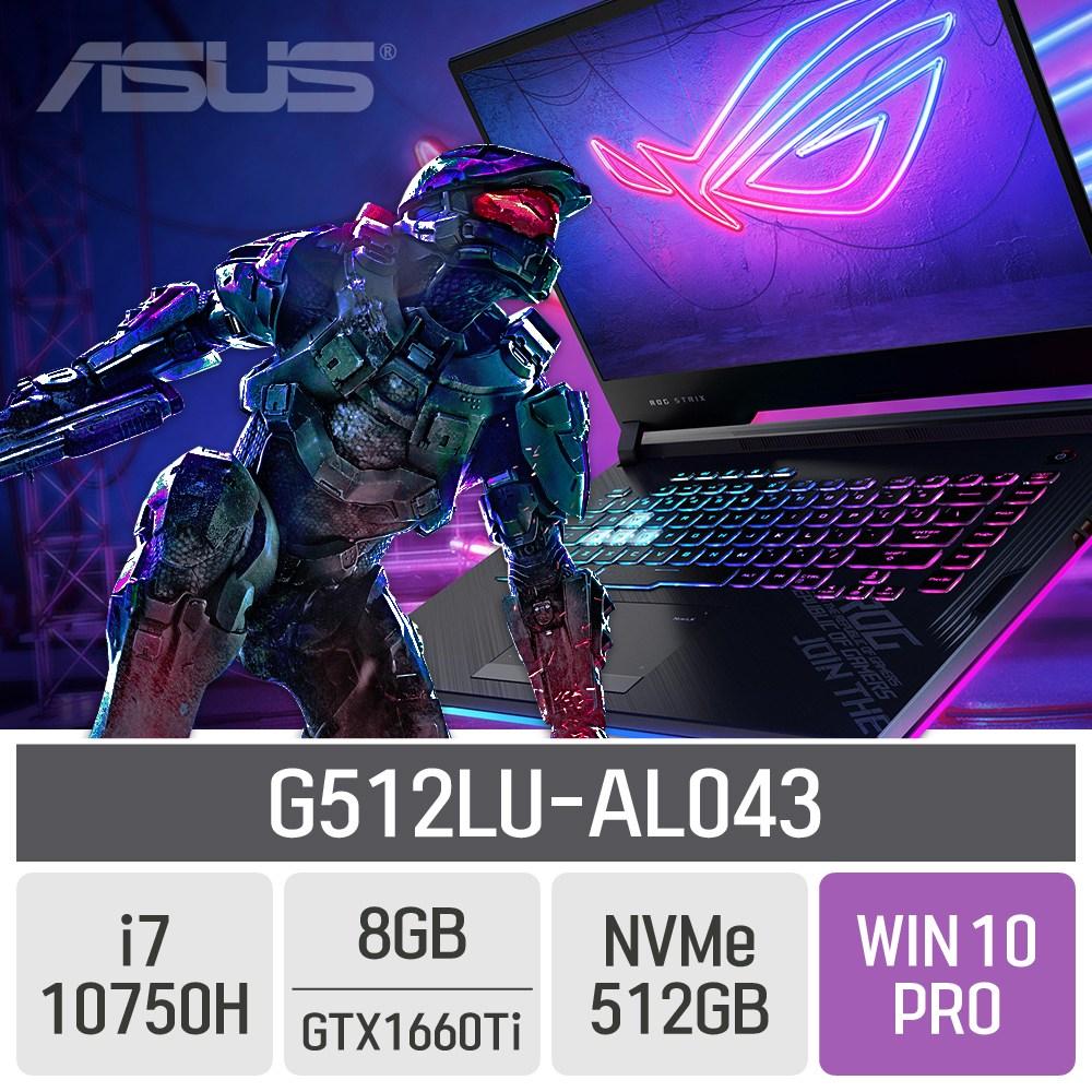ASUS ROG STRIX G512LU-AL043, 8GB, SSD 512GB, 포함