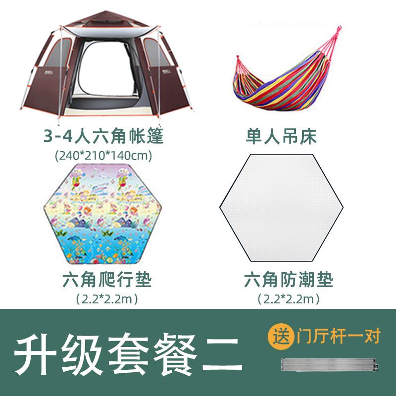 육각 텐트차박 야외 캠핑 두꺼운 방수 폭풍우 자동 완전 실내 대형, NONE, 색상 분류: 패키지 2 업그레이드