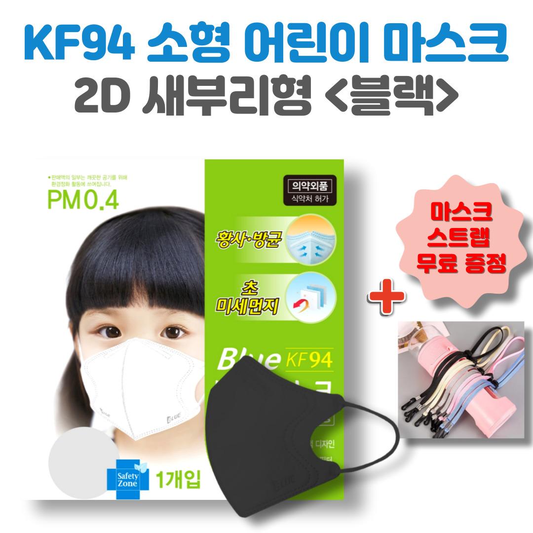 블루본 KF94 블랙 소형 새부리형 마스크 어린이 유아 국내생산 개별포장, 50매