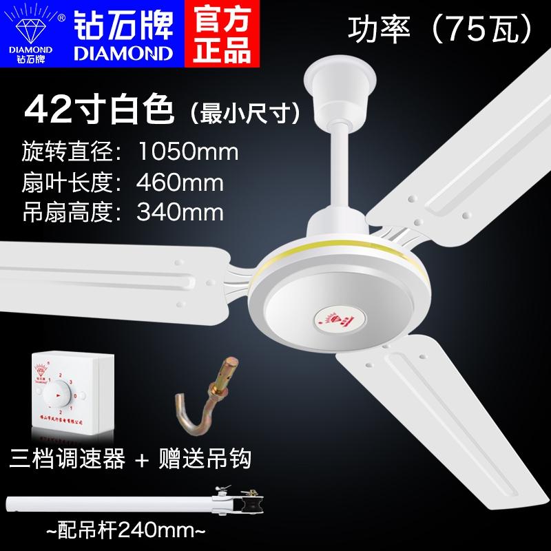 가정용 리모콘다이아몬드 브랜드 천장 선풍기 풍력 가정용 거실 철 잎 기숙사 산업 천장, 42 인치 화이트 3 단 기어 (POP 5741938519)