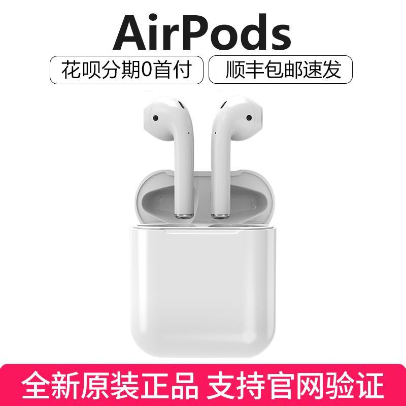 스테이징 Apple Apple AirPods 2 세대 무선 Bluetooth 헤드셋 Airpods2 pro3 Bluetooth 정품, NONE, 색상 분류: 2 세대 포장 풀기 [무선 버전], 옵션: , 옵션 1: 포장 종류공식 표준