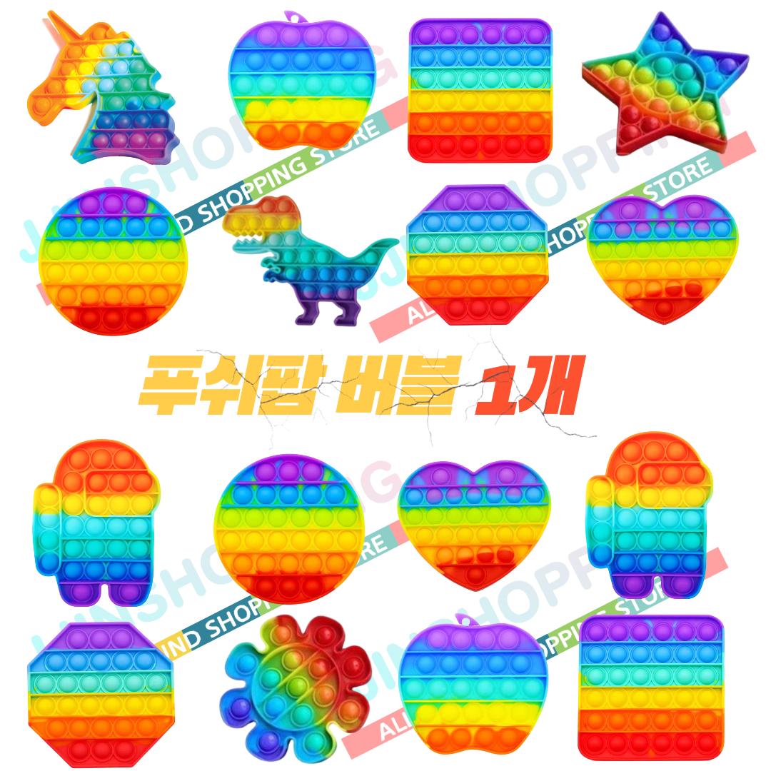 JJINSHOPPING 팝잇 톡톡 푸쉬팝 버블 실리콘 뽁뽁이 장난감