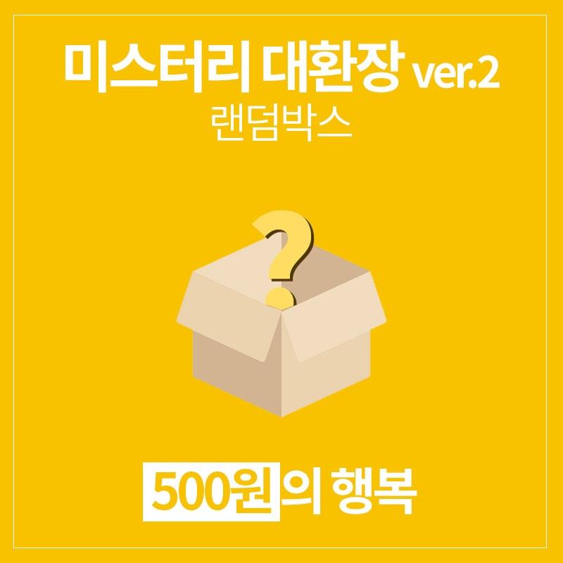 갓샵 단 돈 500원! 미스터리 대환장 ver.2 랜덤박스 럭키박스!, 1box