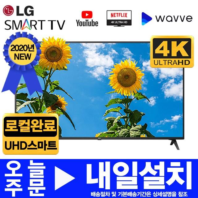 LG전자 2020년 70인치 75인치 82인치 86인치 4K UHD 유튜브 넷플릭스 스마트TV 리퍼, 선택1.70인치TV, 매장방문수령 자가설치