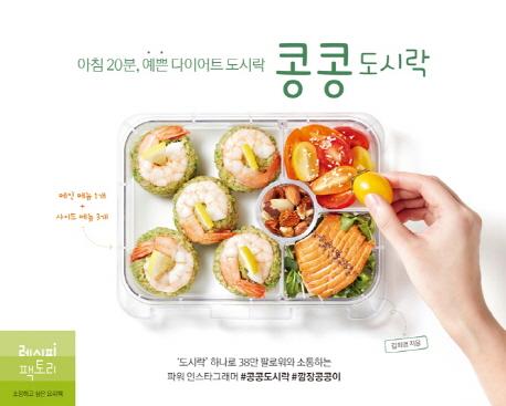콩콩도시락:아침 20분 예쁜 다이어트 도시락, 레시피팩토리