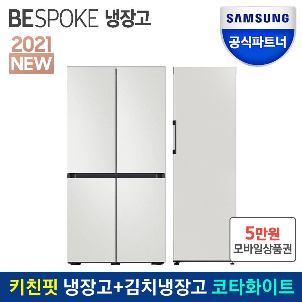 인증점 삼성 비스포크 냉장고+김치냉장고 패키지 RF60A91C3AP+RQ32T7602AP (코타화이트), RF60A91C3K1W