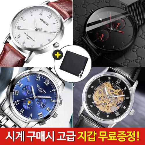 지갑 증정 남자시계 손목시계 가죽시계 메탈시계 남성 수능시계 명품 패션시계 캐주얼시계