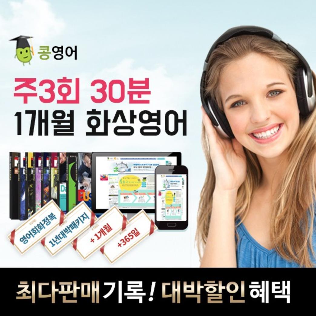 콩영어 전화영어 화상영어 1개월 수강권, 주3회30분 화상영어1개월
