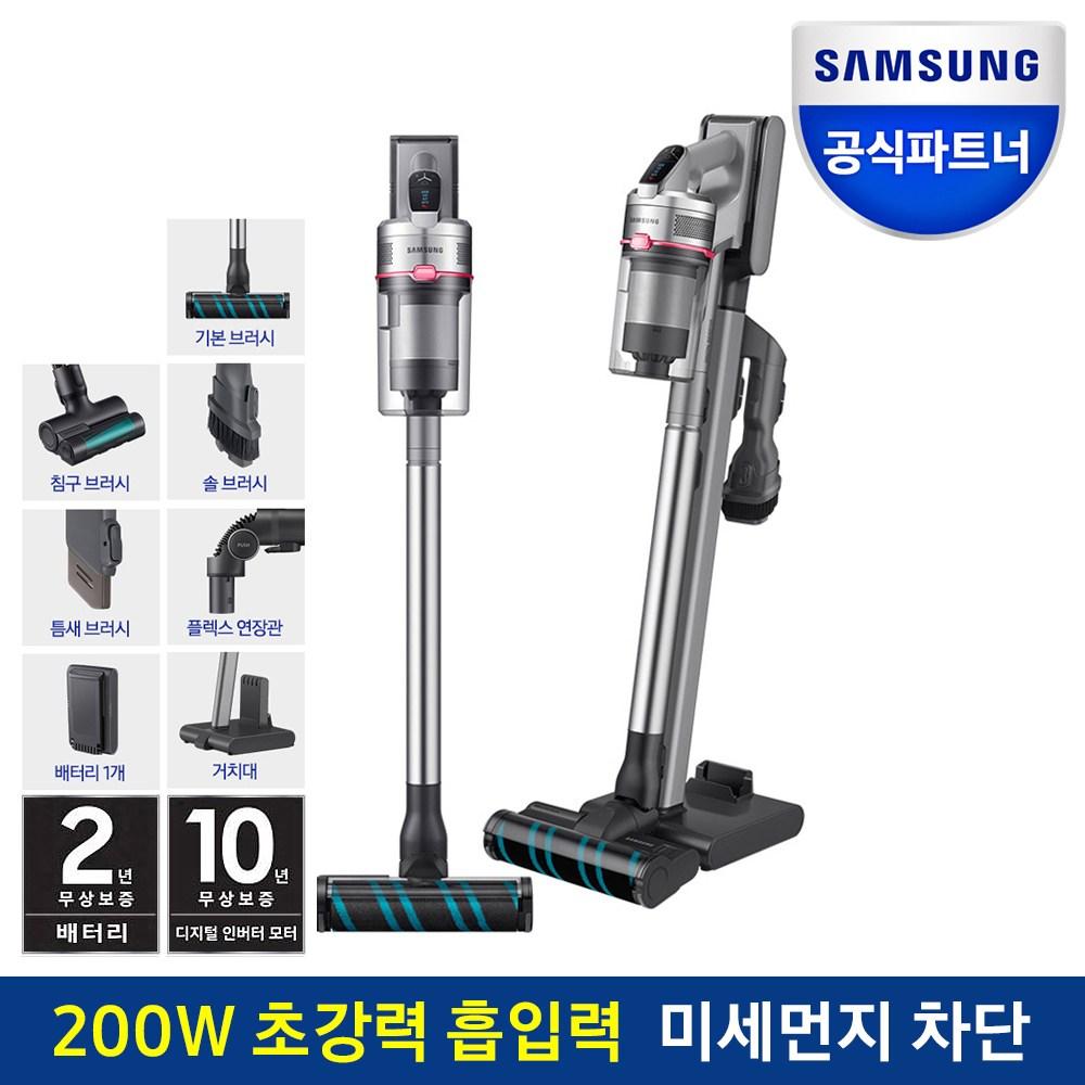 삼성전자 제트 VS20R9044SA 무선 청소기