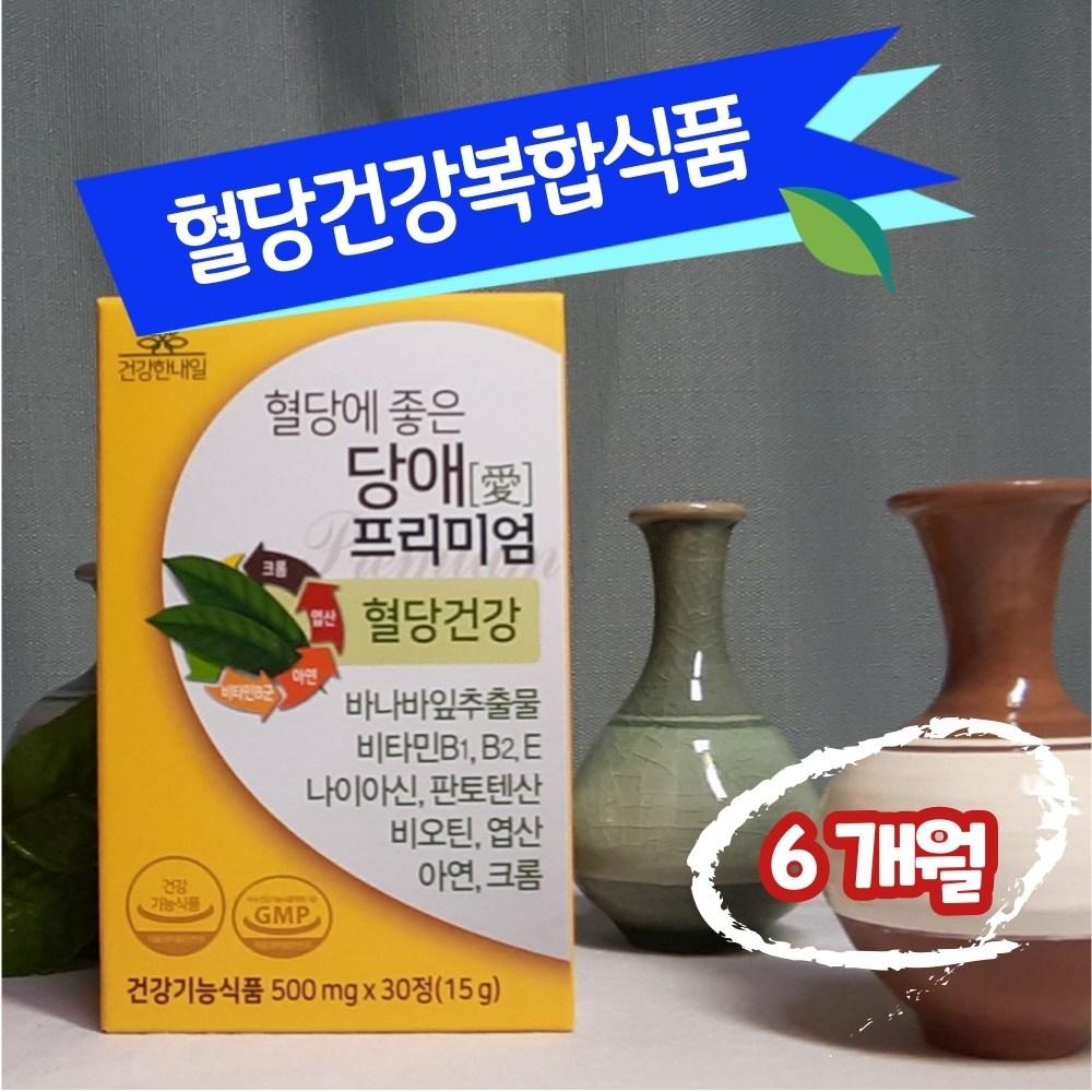 혈당 관리 6개월분 (180정) 바나바 잎 추출물 개선제 코로솔산, 180정 (6개월 분)