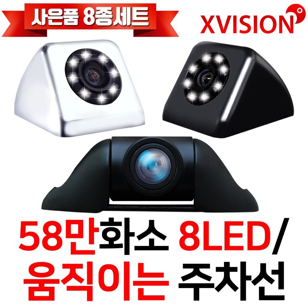 엑스비전 8LED후방카메라 58만화소 야간최적 움직이는주차선 내비호환, S58[LED] 화이트