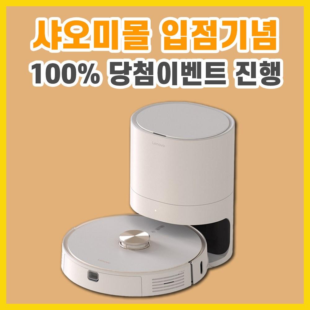 레스포크 로봇청소기 클린스테이션 7세대(샤오미몰 정품)