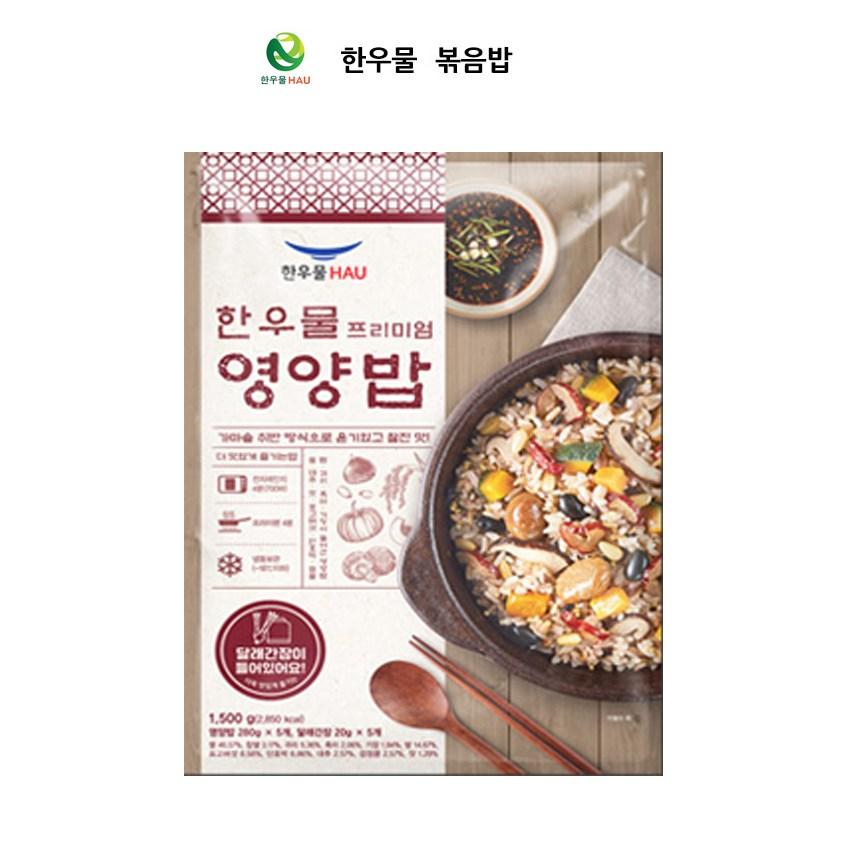 코스트코 한우물 영양밥 (5팩x300g) (아이스박스+아이스팩배송)